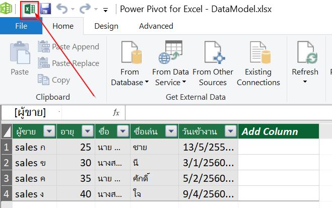 การใช้ Excel Power Pivot ตอนที่ 3 : ลาก่อน VLOOKUP สวัสดี Data Model 4