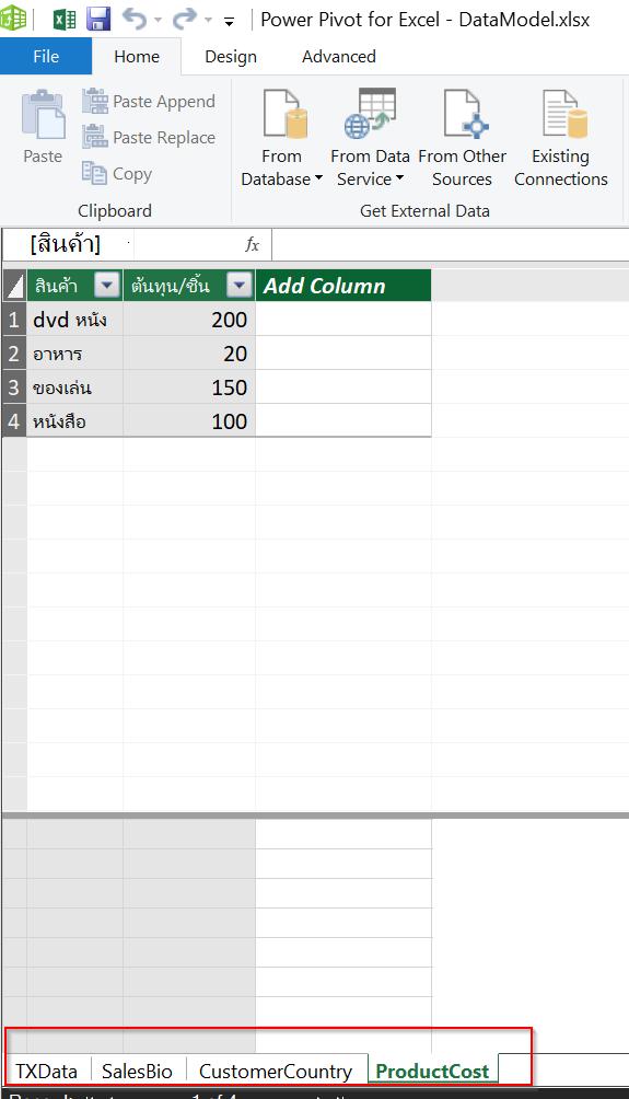 การใช้ Excel Power Pivot ตอนที่ 3 : ลาก่อน VLOOKUP สวัสดี Data Model 6