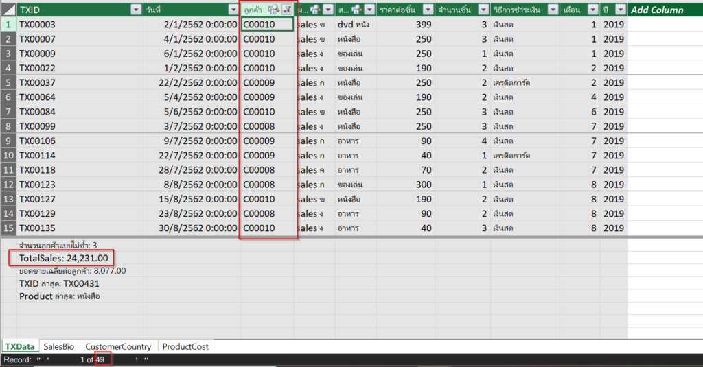 การใช้ Excel Power Pivot ตอนที่ 4 : Data Model ทำงานอย่างไร 3