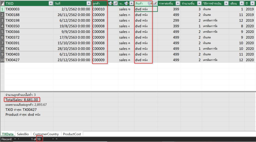 การใช้ Excel Power Pivot ตอนที่ 4 : Data Model ทำงานอย่างไร 5