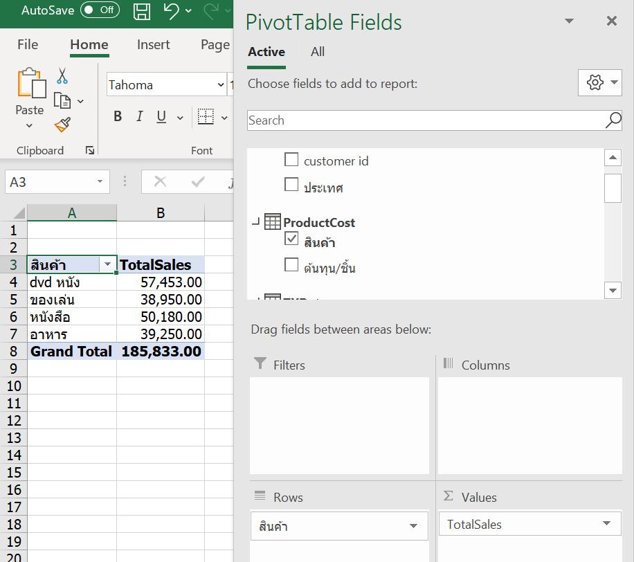 การใช้ Excel Power Pivot ตอนที่ 4 : Data Model ทำงานอย่างไร 8