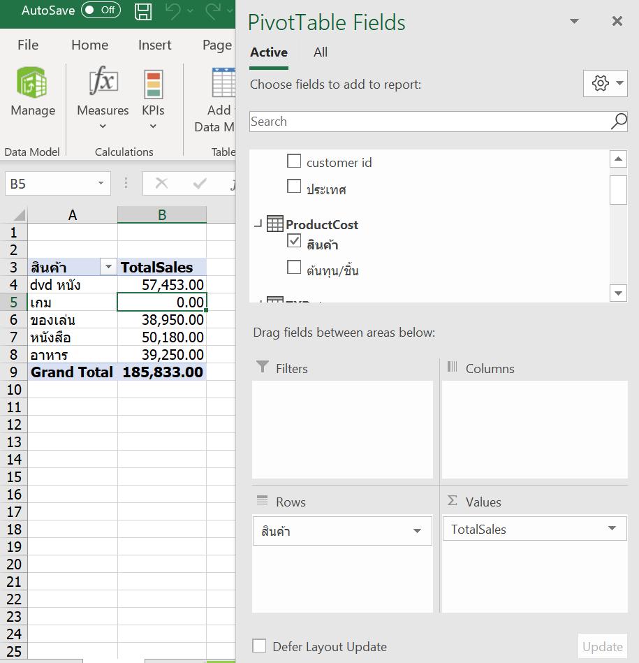 การใช้ Excel Power Pivot ตอนที่ 4 : Data Model ทำงานอย่างไร 11