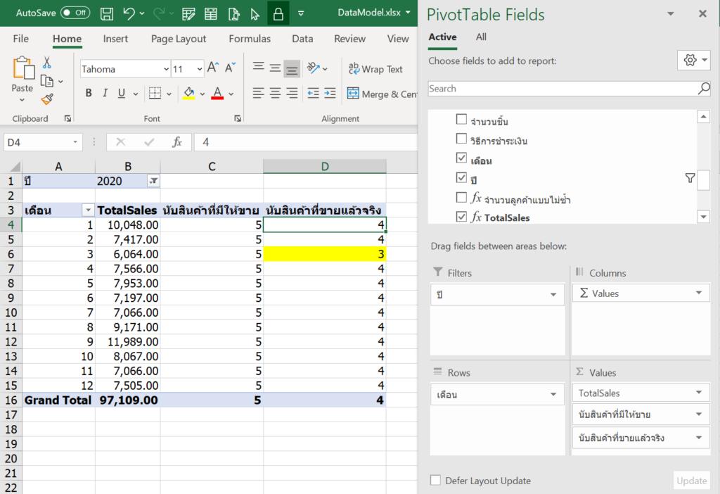 การใช้ Excel Power Pivot ตอนที่ 4 : Data Model ทำงานอย่างไร 12