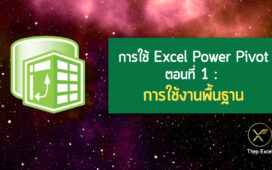 power pivot basic