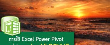 PowerPivot data model bye vlookup