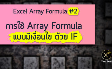array formula-if condition