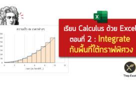 calculus integrate excel