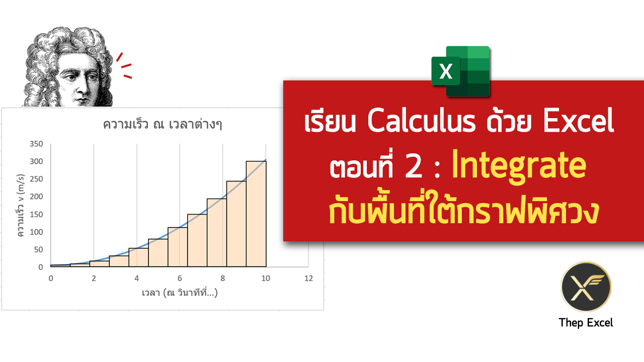 calculus integrate excel