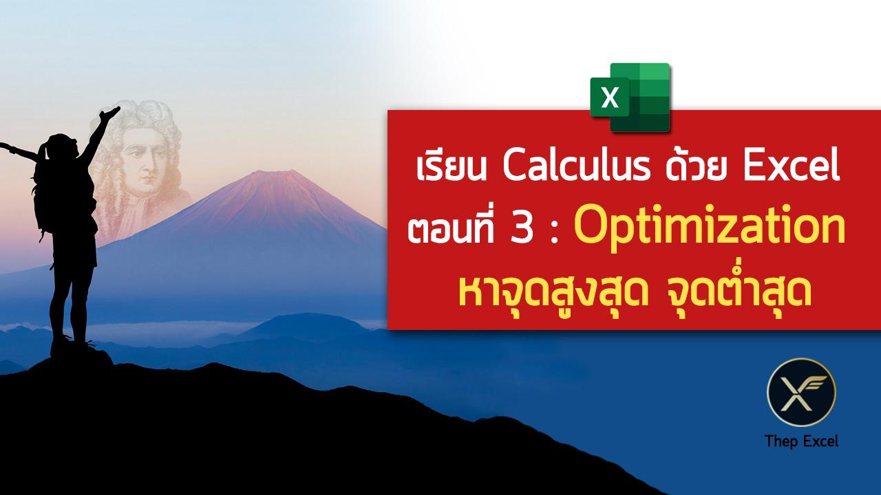 optimization maximize minimize
