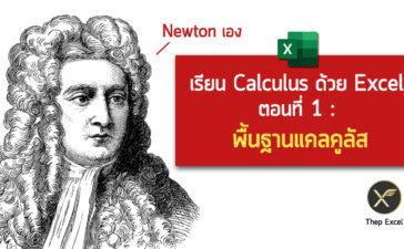 calculus-excel