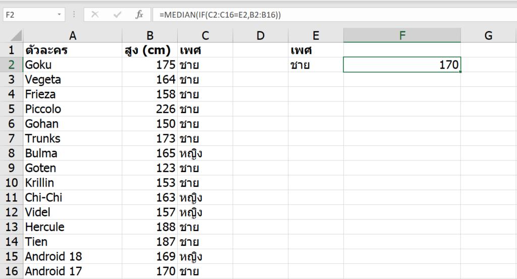 Excel Array Formula ตอนที่ 2 : การใช้ Array Formula แบบมีเงื่อนไขด้วย IF 2