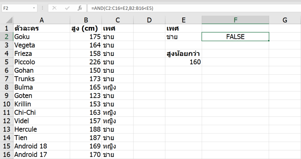 Excel Array Formula ตอนที่ 2 : การใช้ Array Formula แบบมีเงื่อนไขด้วย IF 3
