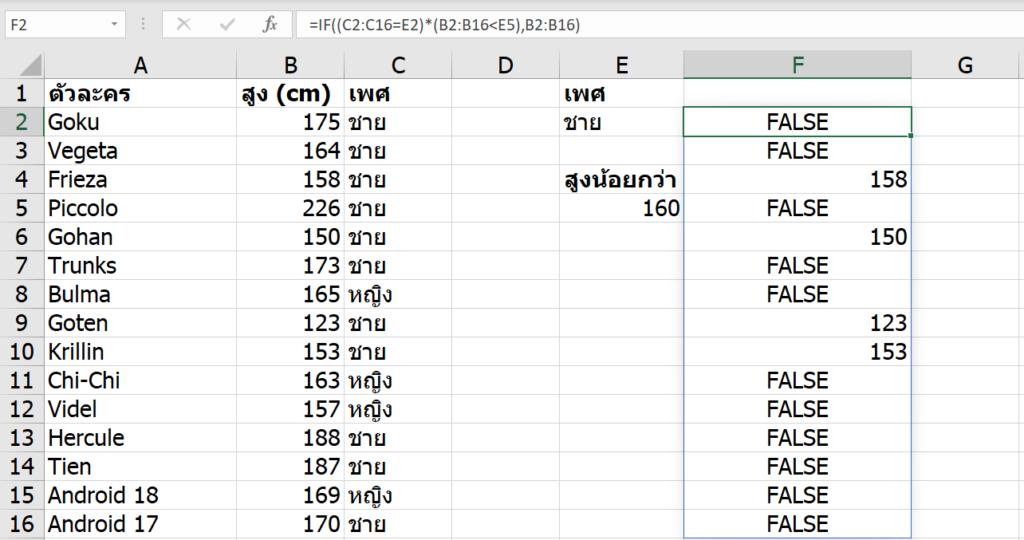 array formula condition if