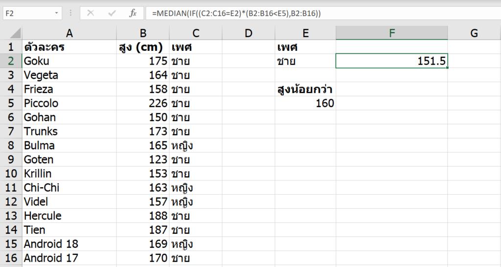 Excel Array Formula ตอนที่ 2 : การใช้ Array Formula แบบมีเงื่อนไขด้วย IF 5