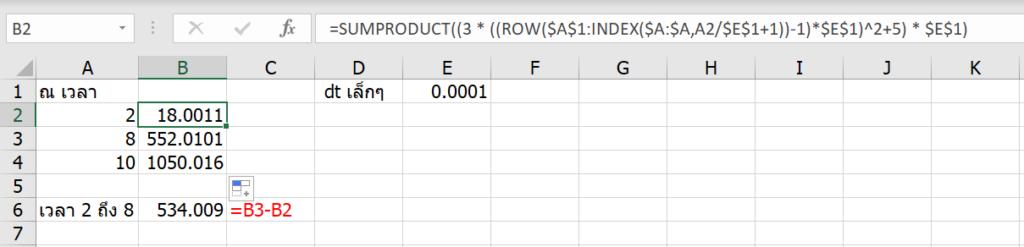 เรียน Calculus ด้วย Excel ตอนที่ 2 : Integrate กับพื้นที่ใต้กราฟพิศวง 13