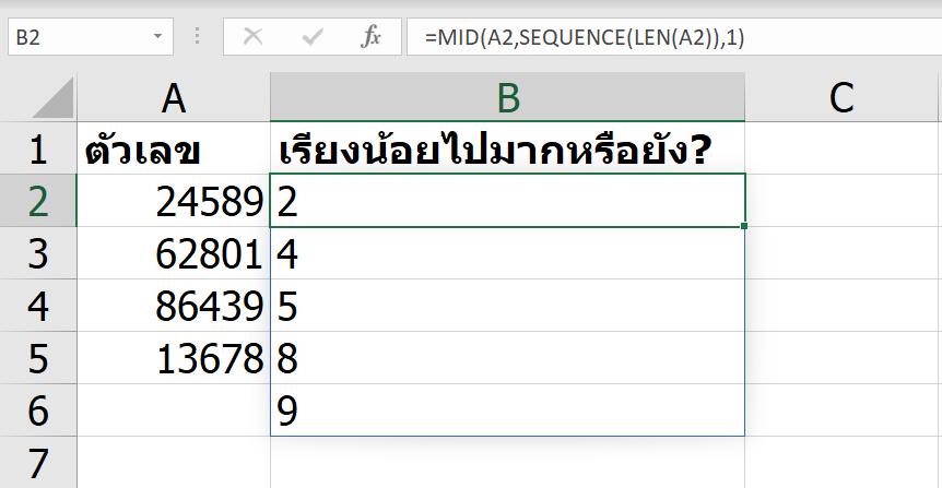 วิธีเช็คว่าเลขแต่ละหลักเรียงจากน้อยไปมากหรือยัง 2