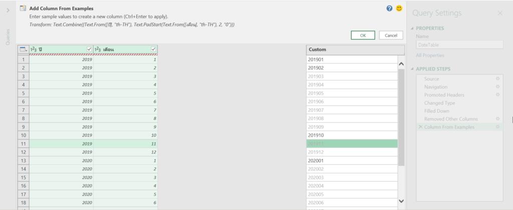 การใช้ Excel Power Pivot ตอนที่ 5 : การทำรายงาน Actual vs Target 3