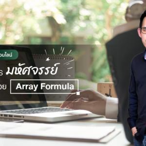 ArrayFormula_ThepExcel