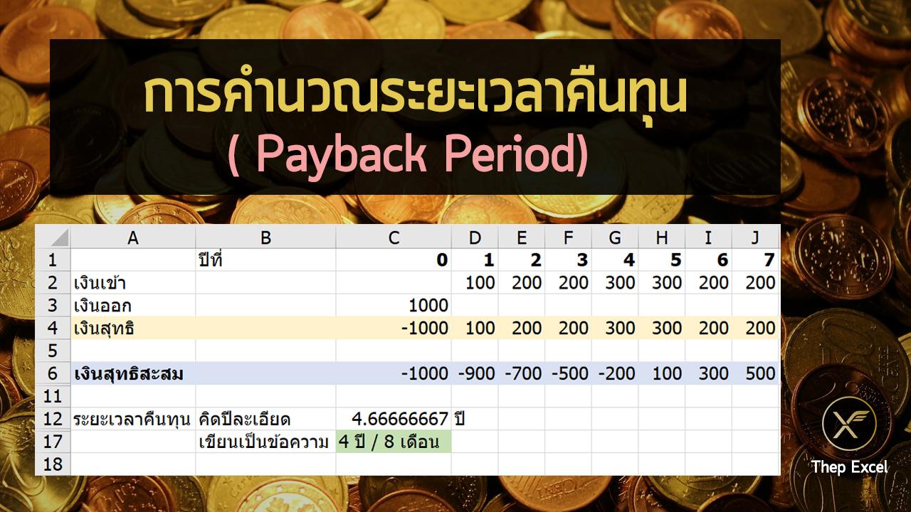 การคำนวณระยะเวลาคืนทุน ( Payback Period)