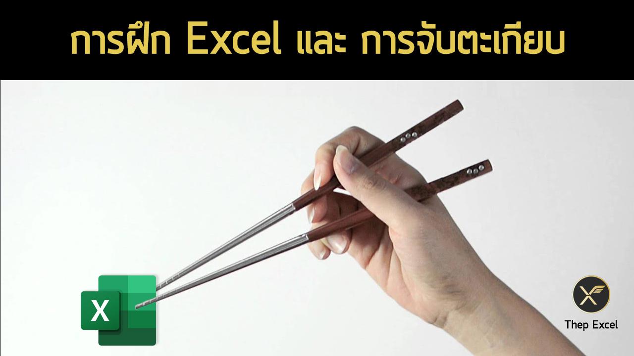 excel chopstick practice