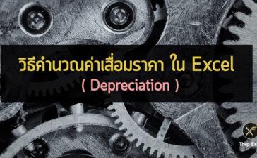 depreciation-excel ค่าเสื่อมราคา