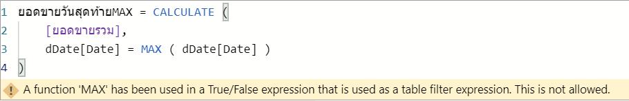 เปรียบเทียบ MAX vs LASTDATE ในภาษา DAX 4