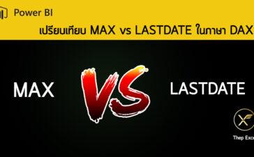 max-lastdate-dax