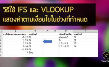 วิธีใช้ IFS และ VLOOKUP แสดงค่าตามเงื่อนไขในช่วงที่กำหนด 1