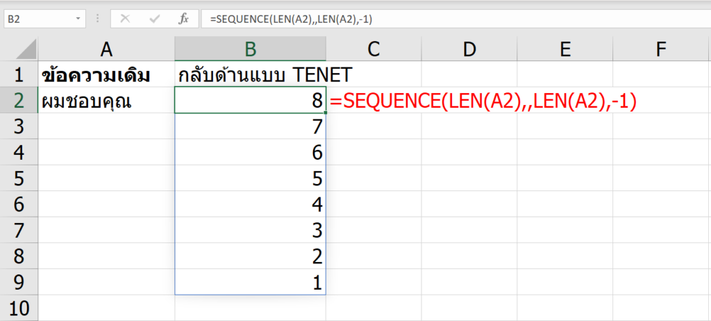 วิธีเขียนสูตรย้อนเวลาแบบ TENET ให้ตัวอักษรกลับหน้าหลัง 1