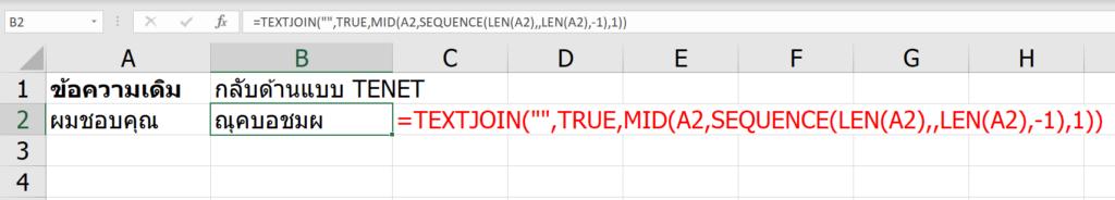 วิธีเขียนสูตรย้อนเวลาแบบ TENET ให้ตัวอักษรกลับหน้าหลัง 3