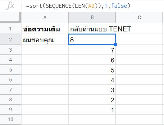 วิธีเขียนสูตรย้อนเวลาแบบ TENET ให้ตัวอักษรกลับหน้าหลัง 5
