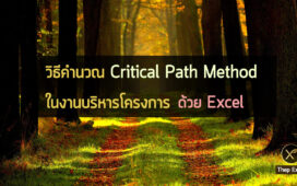 Critical Path Method Excel