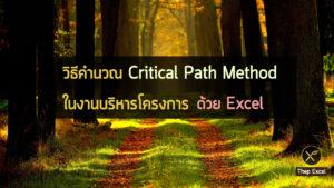 Critical Path Method Excel