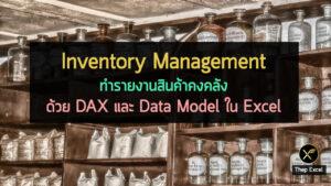 Inventory Management DAX Data Model สินค้าคงคลัง