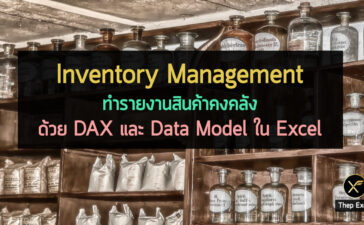 Inventory Management DAX Data Model สินค้าคงคลัง