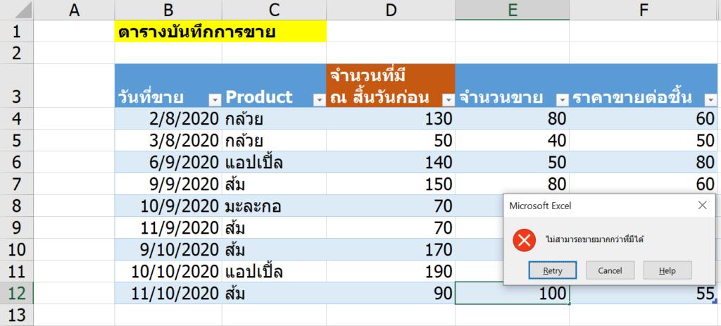 Inventory Management ทำรายงานสินค้าคงคลังด้วย  DAX และ Data Model ใน Excel 4