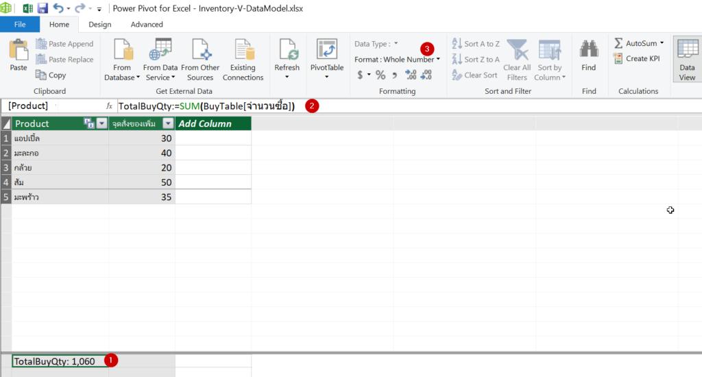 Inventory Management ทำรายงานสินค้าคงคลังด้วย DAX และ Data Model ใน Excel 13