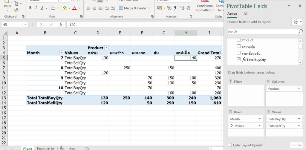 Inventory Management ทำรายงานสินค้าคงคลังด้วย  DAX และ Data Model ใน Excel 15