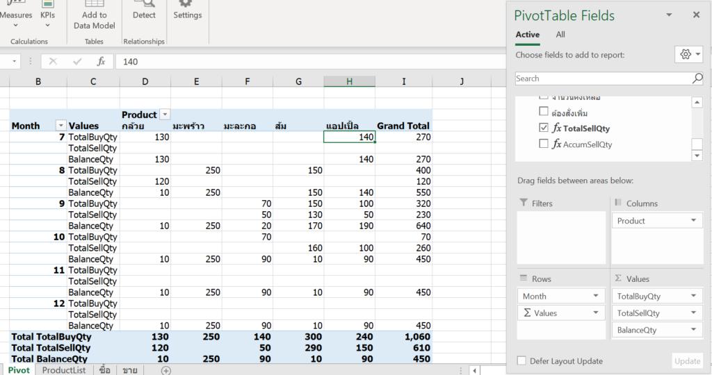 Inventory Management ทำรายงานสินค้าคงคลังด้วย  DAX และ Data Model ใน Excel 18