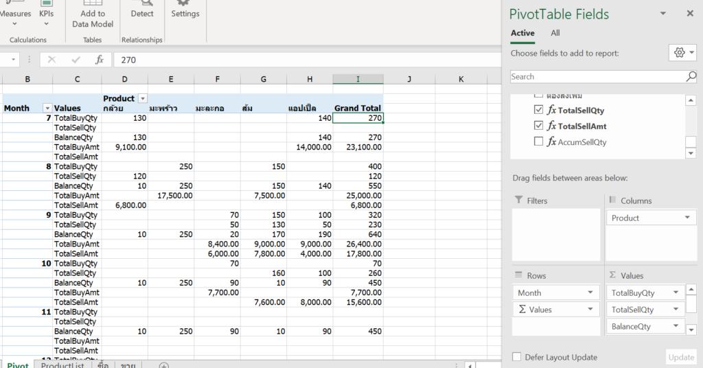 Inventory Management ทำรายงานสินค้าคงคลังด้วย  DAX และ Data Model ใน Excel 19