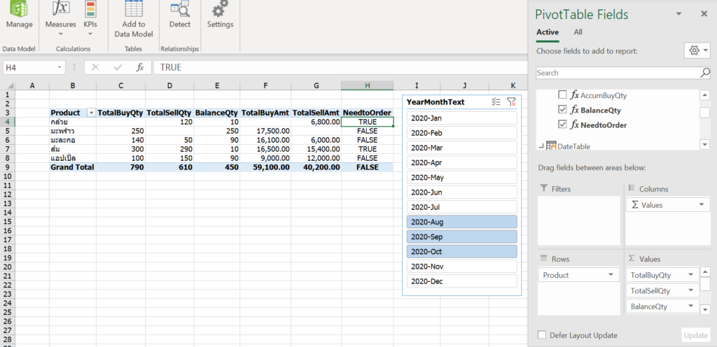Inventory Management ทำรายงานสินค้าคงคลังด้วย DAX และ Data Model ใน Excel 20