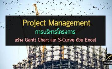 Project Management S-Curve gantt chart บริหารโครงการ