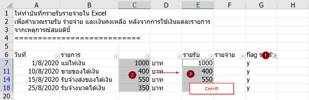 วิธีทำบันทึกรายรับรายจ่าย อย่างง่าย (แต่เจ๋ง) ใน Excel 2