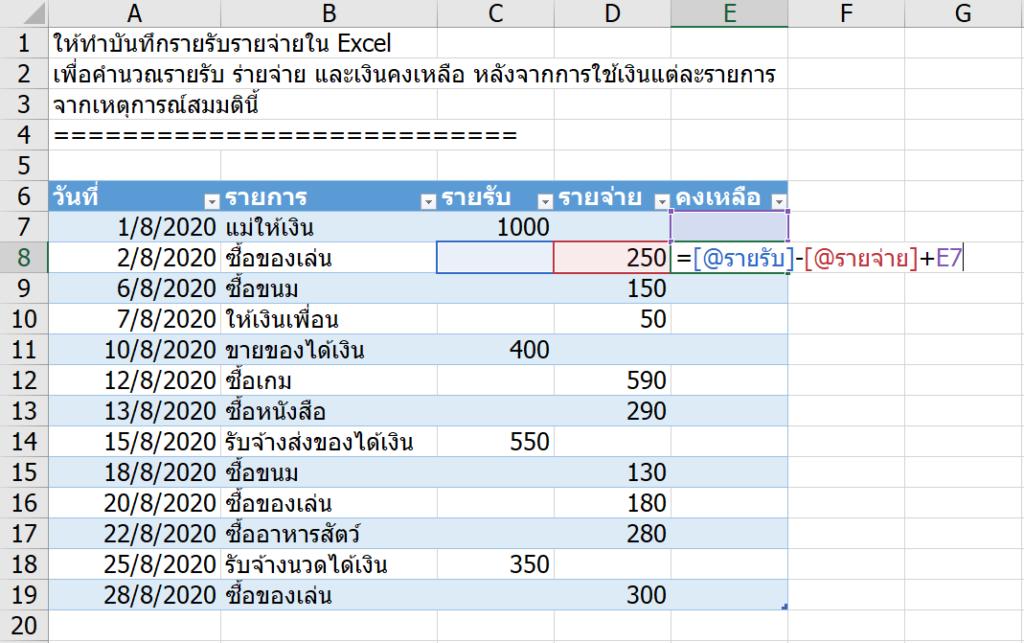 วิธีทำบันทึกรายรับรายจ่าย อย่างง่าย (แต่เจ๋ง) ใน Excel 3