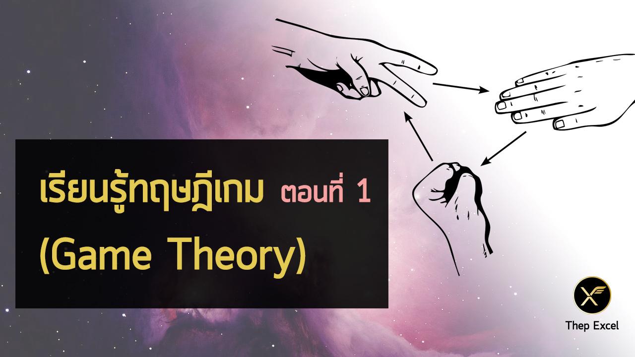 เรียนรู้ทฤษฎีเกม (Game Theory) : ตอนที่ 1