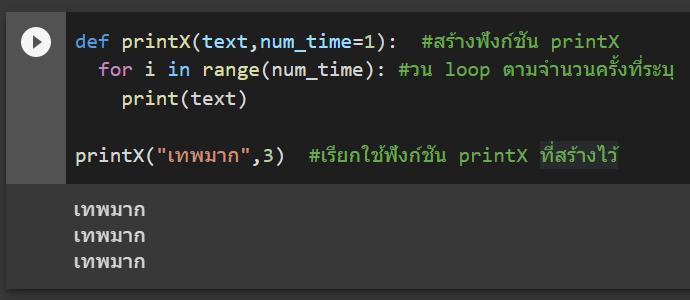 หัด Python สำหรับคนเป็น Excel : ตอนที่ 5 – การสร้างฟังก์ชันขึ้นมาใช้เอง (Function) 1