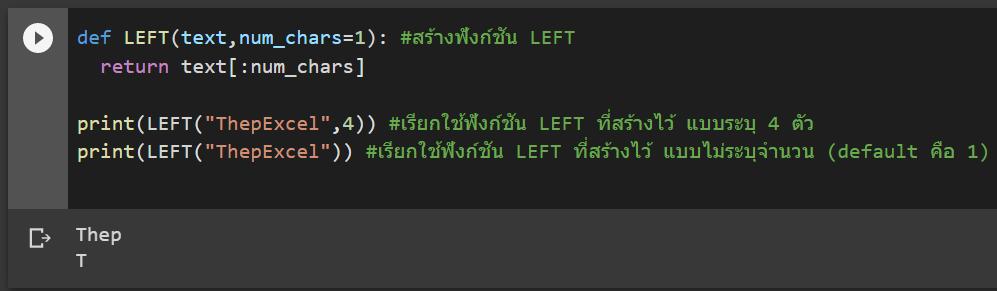 หัด Python สำหรับคนเป็น Excel : ตอนที่ 5 – การสร้างฟังก์ชันขึ้นมาใช้เอง (Function) 2