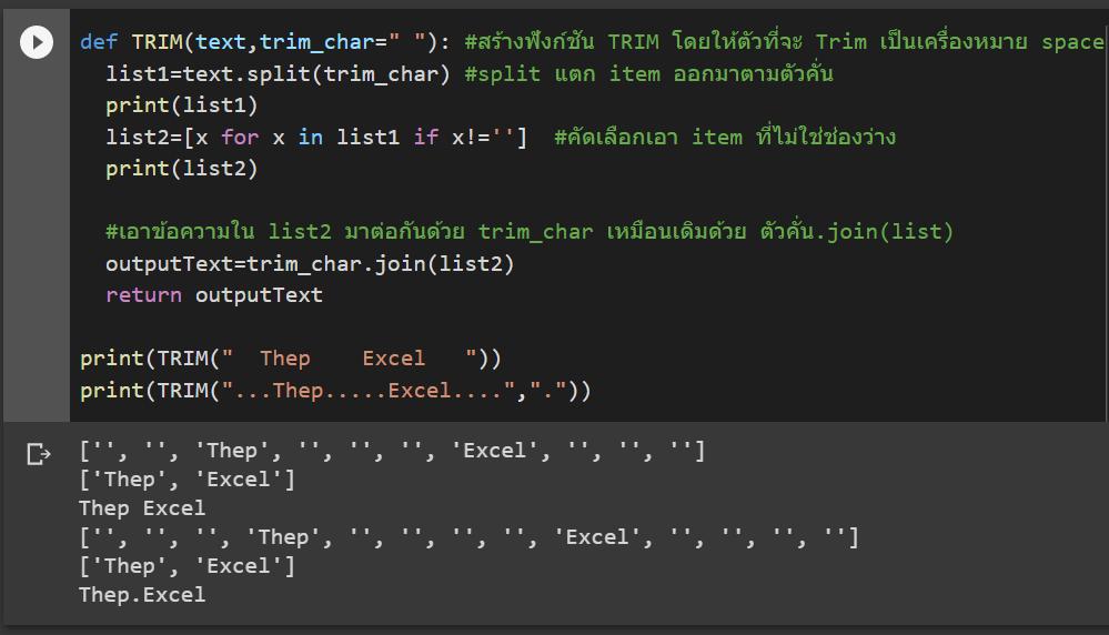หัด Python สำหรับคนเป็น Excel : ตอนที่ 5 – การสร้างฟังก์ชันขึ้นมาใช้เอง (Function) 3