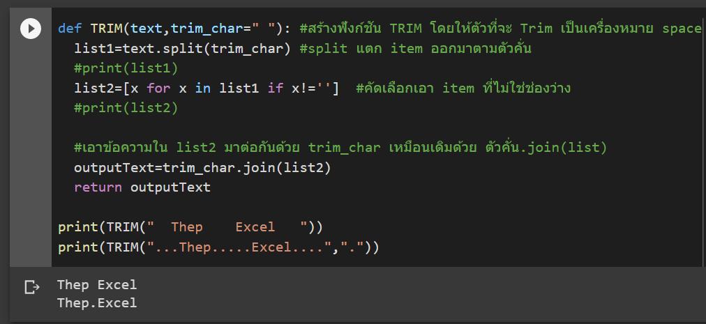 หัด Python สำหรับคนเป็น Excel : ตอนที่ 5 – การสร้างฟังก์ชันขึ้นมาใช้เอง (Function) 4