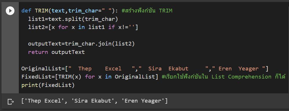 หัด Python สำหรับคนเป็น Excel : ตอนที่ 5 – การสร้างฟังก์ชันขึ้นมาใช้เอง (Function) 5